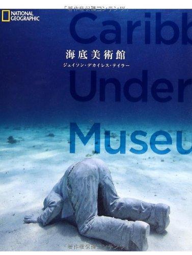 海底美術館の詳細を見る