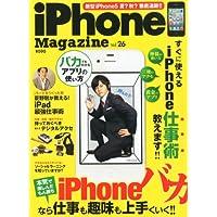 iPhone Magazine (アイフォン・マガジン) Vol.26 2012年 07月号 [雑誌]