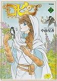 ロビン 2―風の都の師弟 (フレックスコミックス・フレア)
