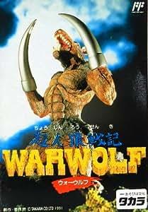 超人狼戦記ウォーウルフ