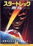 スター・トレック 叛乱[DVD]