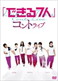「できる7人」コントライブ [DVD]の画像