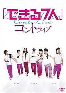 「できる7人」コントライブ [DVD]