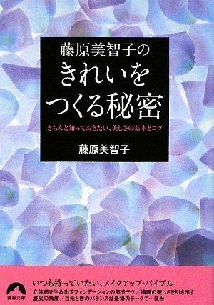 藤原美智子のきれいをつくる秘密 (青春文庫)