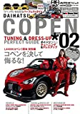 AUTO STYLE vol.9 ダイハツ・コペン チューニング&ドレスアップ*02 (CARTOPMOOK)