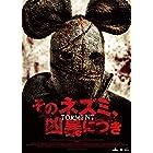 そのネズミ、凶暴につき [DVD]