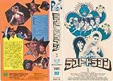 ラスト・ドラゴン [VHS]