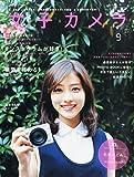 女子カメラ 2015年 9月号(vol.35) 画像