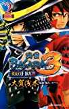 戦国BASARA3-ROAR OF DRAGON- 2 (ジャンプコミックス)