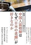 中国人富裕層はなぜ「日本の老舗」が好きなのか ―中国インバウンド54のヒント