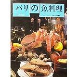 パリの魚料理