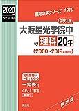 大阪星光学院中の理科20年 2020年度受験用        赤本 1910 (難関中学シリーズ)