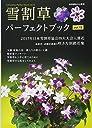 雪割草パーフェクトブック vol.15 上手に育てるために交配をしてみよう (別冊趣味の山野草)