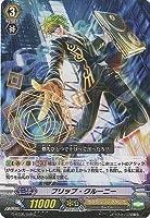 カードファイトヴァンガードG 第5弾「月煌竜牙」/G-BT05/045 フリップ・クルーニー C