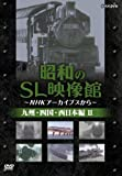昭和のSL映像館~NHKアーカイブから~ 西日本/九州/四国編II [DVD]