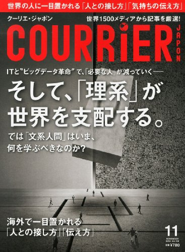 COURRiER Japon (クーリエ ジャポン) 2013年 11月号 [雑誌]の詳細を見る