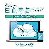 やよいの白色申告 オンライン フリープラン(無料版) 書籍「今すぐできる確定申告」ダイジェスト特別版(PDFファイル)付き|Win/Mac対応|ダウンロード版
