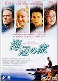 海辺の家 [DVD]