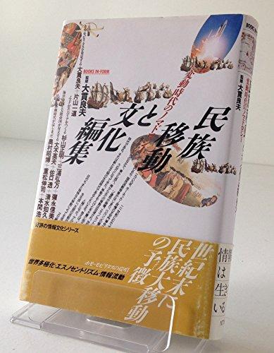 民族移動と文化編集―変動時代のノマドロジー (BOOKS IN・FORM)の詳細を見る