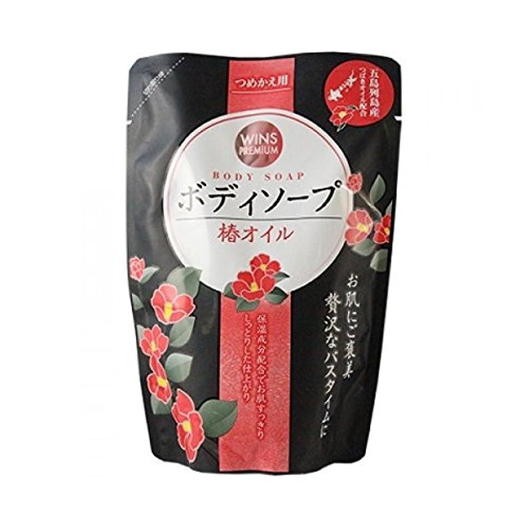 調整発表する検証日本合成洗剤 ウインズ 椿オイル ボディソープ つめかえ用 400mL 4904112827240