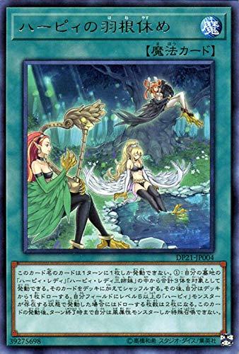 遊戯王カード ハーピィの羽根休め(レア) レジェンドデュエリスト編4(DP21) | 通常魔法 レア