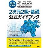 2021年度版CAD利用技術者試験2次元2級・基礎公式ガイドブック