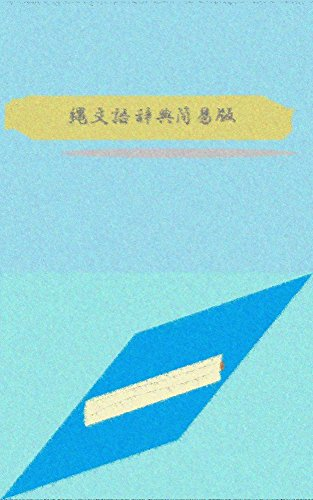 縄文語辞典簡易版: 高名な言語学者が言えない古語 (絶言学)