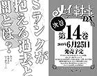 メイちゃんの執事DX 第14巻