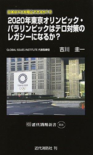 2020年東京オリンピック・パラリンピックはテロ対策のレガシーになるか? (近代消防新書)