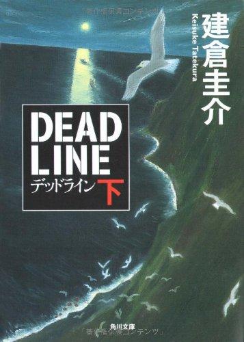 デッドライン〈下〉 (角川文庫)の詳細を見る