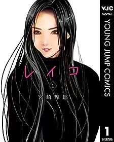 レイコ 1 (ヤングジャンプコミックスDIGITAL)