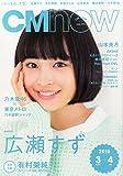 CM NOW (シーエム・ナウ) 2015年 03月号 [雑誌]