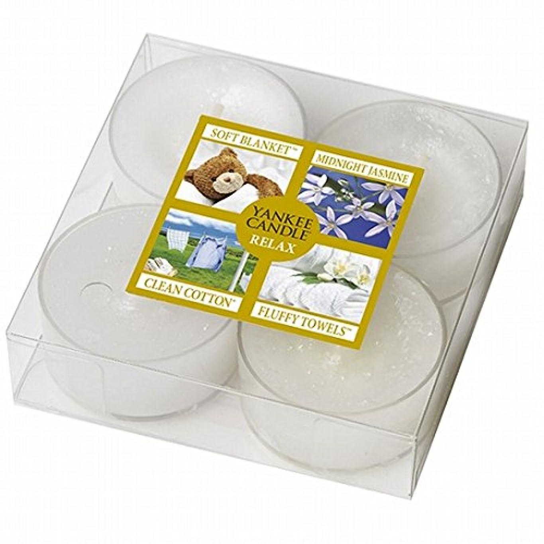 ポインタ崇拝する高価なYANKEE CANDLE(ヤンキーキャンドル) YANKEE CANDLE クリアカップティーライト4個入り アソート 「リラックス」(K5000012)