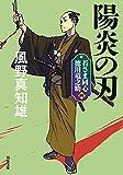 若さま同心 徳川竜之助【四】-陽炎の刃<新装版> (双葉文庫)