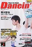 Dancin' (ダンシン) 第1号 Clara(月刊クララ)for Boys 特別付録 DVD レッスン動画集[雑誌]