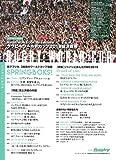 ラグビーワールドカップ2019総決算号 (ラグビーマガジン12月号増刊) 画像