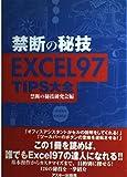 禁断の秘技EXCEL97TIPS大全