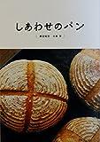 【映画パンフレット】 『しあわせのパン』 出演:原田知世.大泉洋.余貴美子