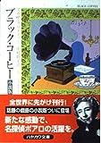 ブラック・コーヒー―小説版 (ハヤカワ・ミステリ文庫 (HM 1-88))