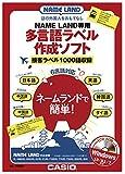 カシオ ネームランド用多言語ラベル作成ソフト ML-1000A