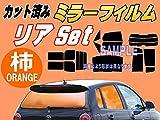 A.P.O(エーピーオー) リア (b) ライトエース 5D バン S402M (ミラー柿) カット済み カーフィルム S402M S412M 5ドア用 トヨタ