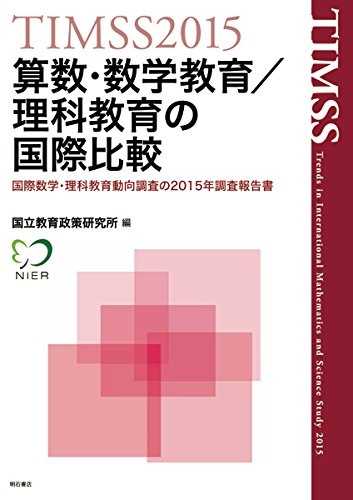 TIMSS2015算数・数学教育/理科教育の国際比較の詳細を見る