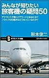 みんなが知りたい旅客機の疑問50 アナウンスで聞くドアモードとはなにか?フラップの仕組みはどうなっているのか? (サイエンス・アイ新書 35) [新書] / 秋本 俊二 (著); ソフトバンククリエイティブ (刊)