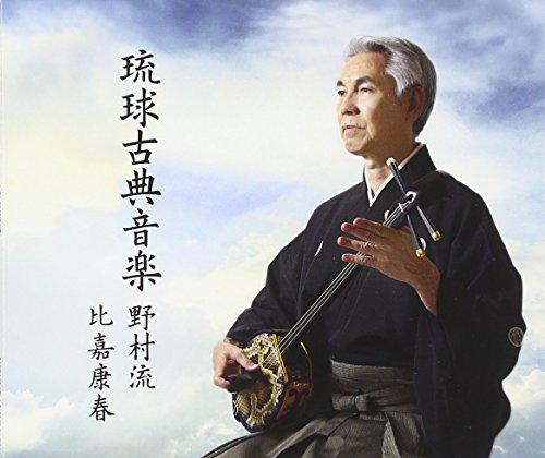 琉球古典音楽 野村流