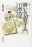 「闘いを記憶する百姓たち: 江戸時代の裁判学習帳 (歴史文化ライブラリー)」販売ページヘ