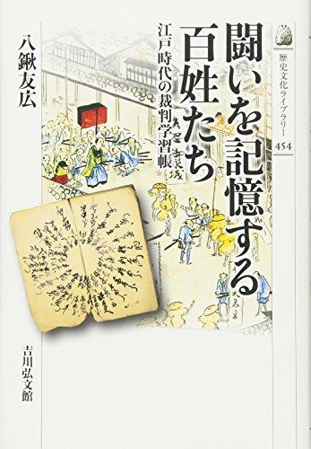 闘いを記憶する百姓たち: 江戸時代の裁判学習帳 (歴史文化ライブラリー)の詳細を見る