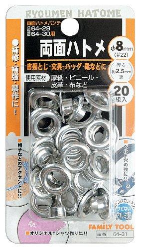 ファミリーツール(FAMILY TOOL) 両面ハトメ玉 8mm アルミ製 20組 64-31