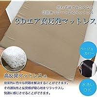 3Dエア 高反発マットレス シングル 4cm厚 かため ポリエチレン樹脂 ベッドパッド カバー付