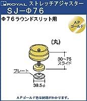 ストレッチアジャスター 76φ用 【ロイヤル】 SJ-φ76GO ラウンドスリット76φ用 APゴールド