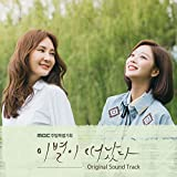 別れが去った OST (MBC Drama) OST CD+Booklet [韓国盤]